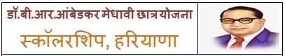 SC BC Scholarship Dr. Ambedkar Medhavi Chhatar Sanshodhit Yojna