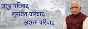 Mukhyamantri Parivar Samridhi Yojana Haryana