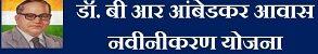 Dr. B.R. Ambedkar Awas Nawinikaran Yojana 2021 Apply Online